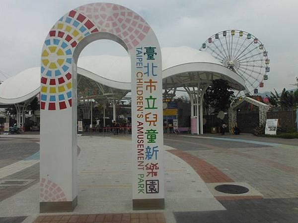 台北市立兒童新樂園 040