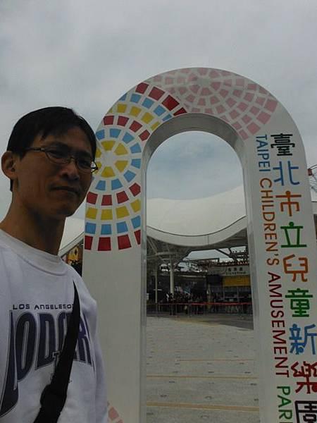 台北市立兒童新樂園 041