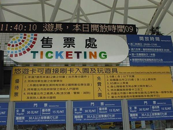 台北市立兒童新樂園 042