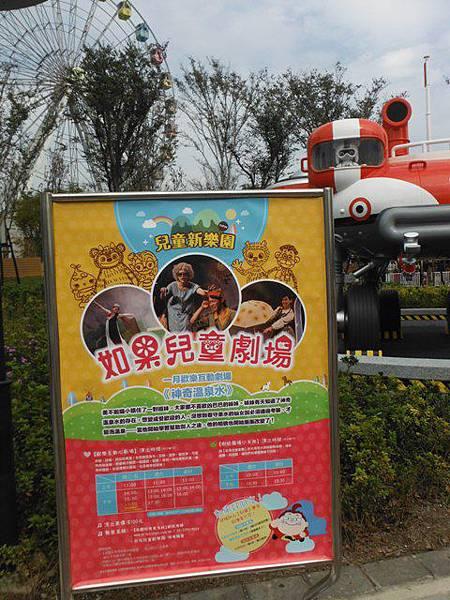 台北市立兒童新樂園 046