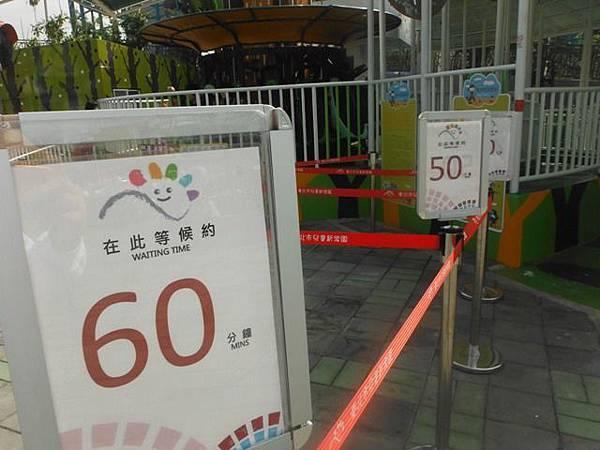 台北市立兒童新樂園 053