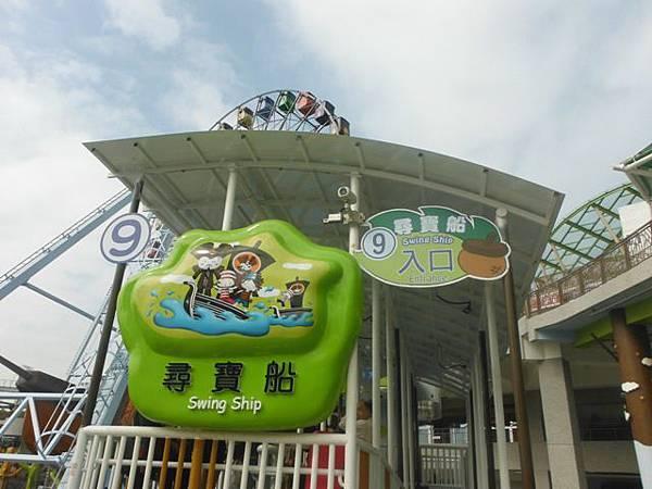 台北市立兒童新樂園 061