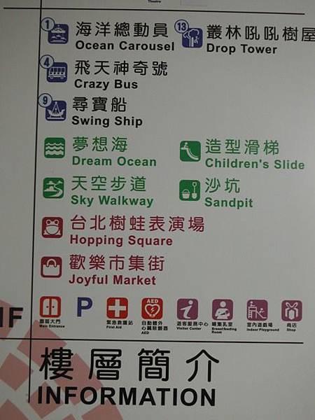 台北市立兒童新樂園 094