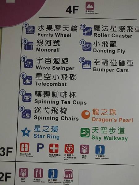 台北市立兒童新樂園 095
