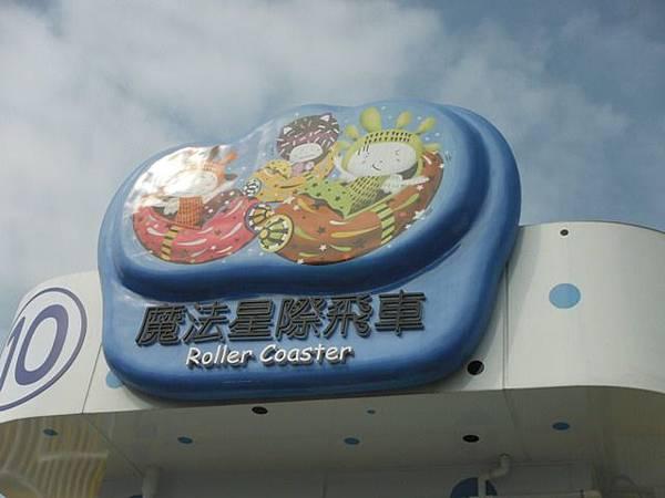 台北市立兒童新樂園 124