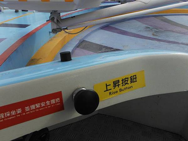 台北市立兒童新樂園 143