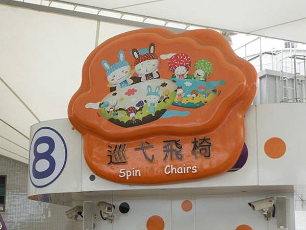 台北市立兒童新樂園 180
