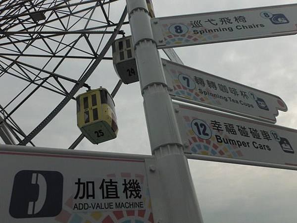 台北市立兒童新樂園 213