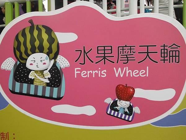 台北市立兒童新樂園 214