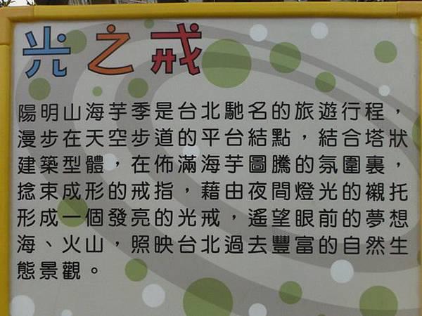 台北市立兒童新樂園 256