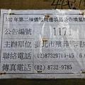 羊年除夕.中埔山.芳蘭山北區水建會隧三角13號基石 032