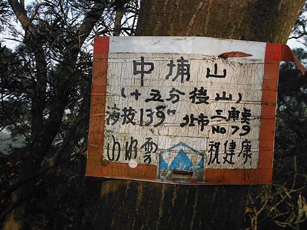 羊年除夕.中埔山.芳蘭山北區水建會隧三角13號基石 017