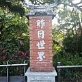 圓山 (16).jpg