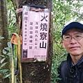 2019.12.27火燒寮山.蚋仔尖 (42).jpg