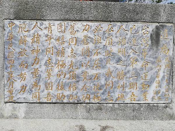 2019.07.14蔣渭水先生紀念廣場 (18).jpg