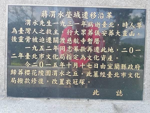 2019.07.14蔣渭水先生紀念廣場 (37).jpg