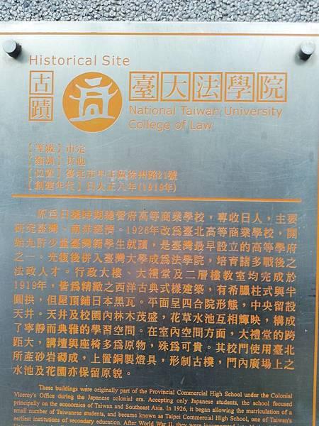 2019.12.23台大法學院 (50).jpg
