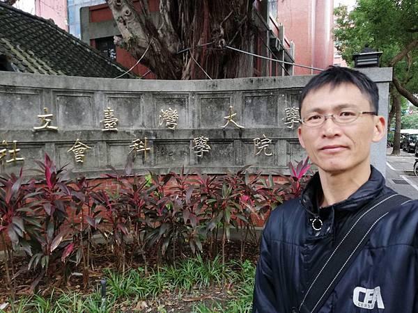 2019.12.23台大法學院 (41).jpg