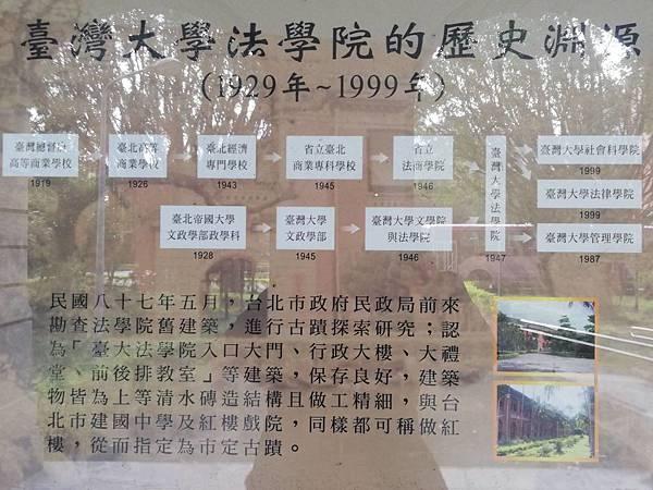 2019.12.23台大法學院 (7).jpg