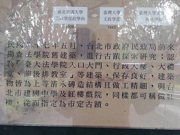 2019.12.23台大法學院 (11).jpg