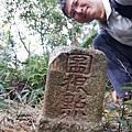 圳沽古道.磨石坑山 (18).jpg
