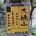 2019.12.14大桶山.烏來山 (22).jpg