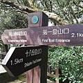 2020.01.22北投社三層崎公園.中正山 (59).jpg