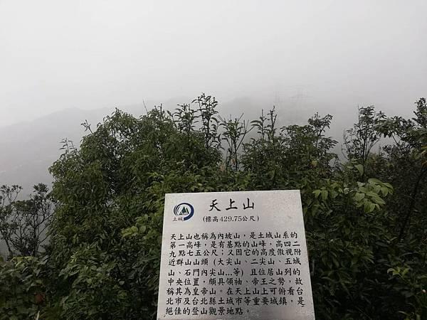 五城山.天上山 (5).jpg