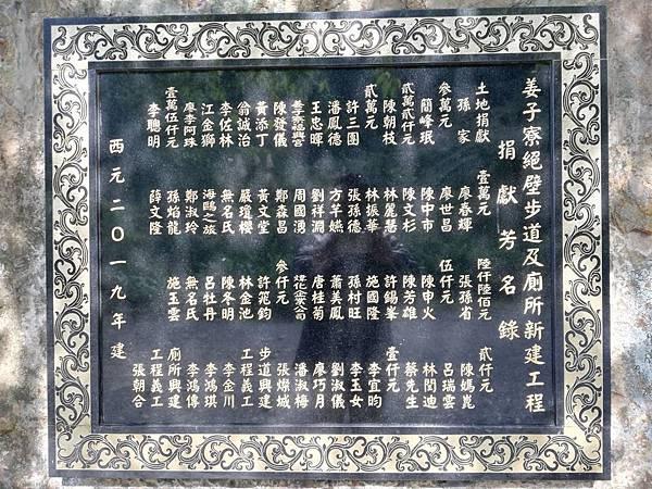 2020.02.17姜子寮絕壁 (13).jpg