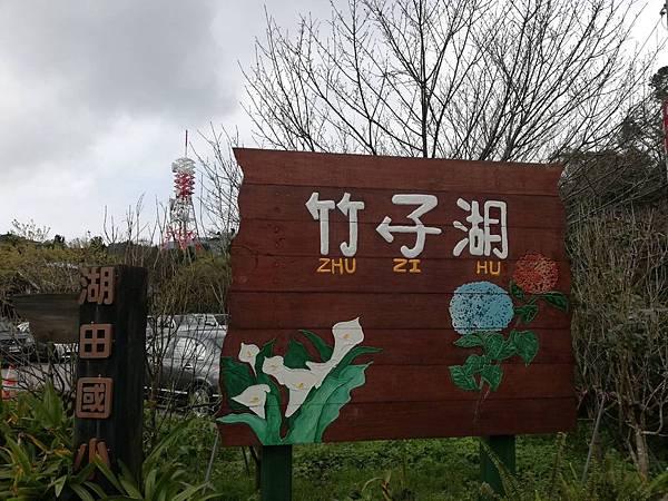 竹子湖青楓步道 (35).jpg