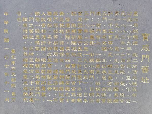 寶成門舊址 (16).jpg