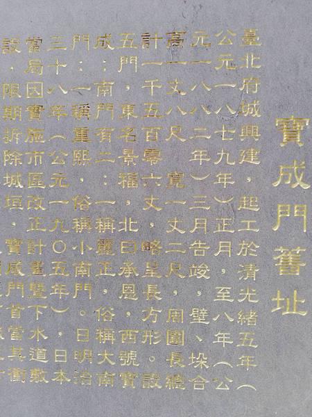 寶成門舊址 (1).jpg
