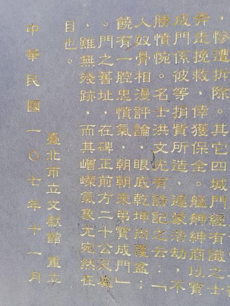 寶成門舊址 (2).jpg