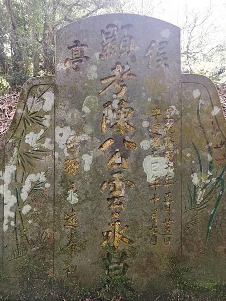 陳天喜墓 (11).jpg