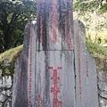 陳天喜墓 (19).jpg