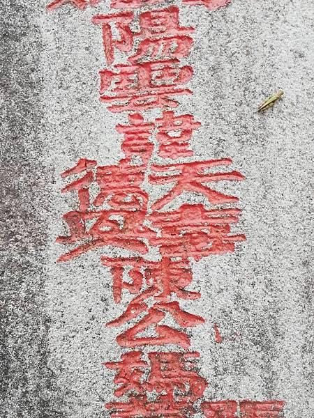 陳天喜墓 (20).jpg
