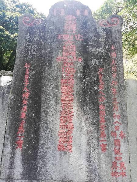 陳天喜墓 (23).jpg