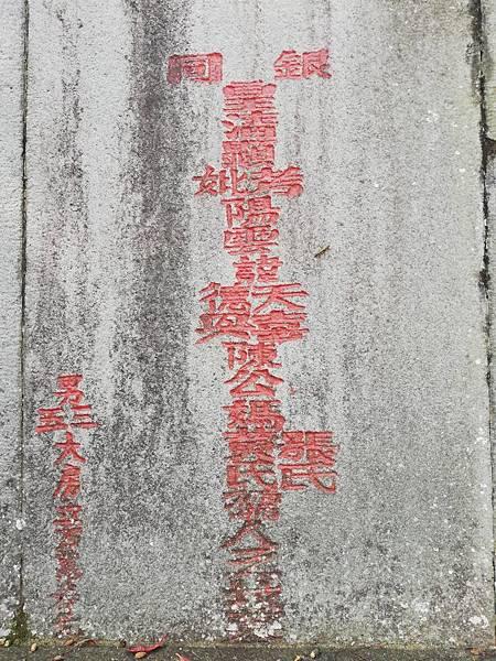 陳天喜墓 (21).jpg