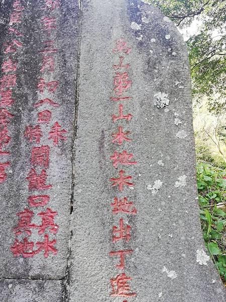 陳天喜墓 (22).jpg