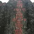 陳天喜墓 (24).jpg