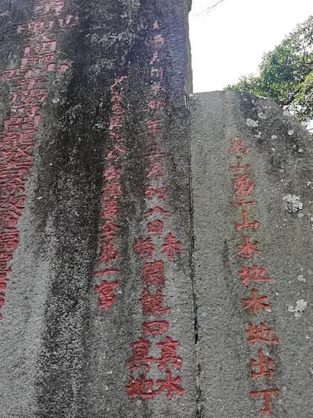 陳天喜墓 (36).jpg