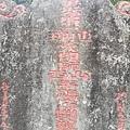 陳天喜墓 (42).jpg