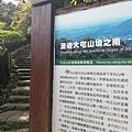 陳天喜墓 (71).jpg