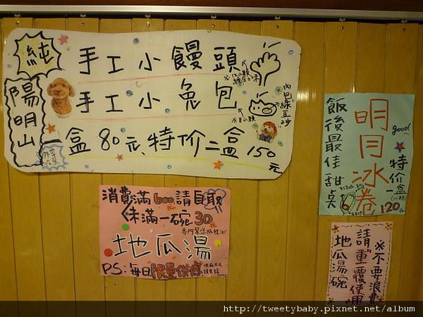 竹子湖山菜園 045.JPG