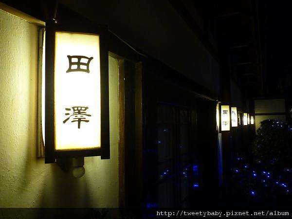 川湯聚餐 010.JPG