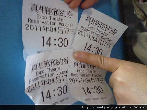 雨天花博全家福 119.JPG