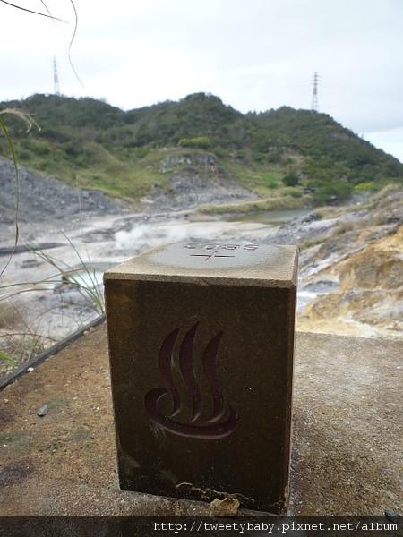 硫磺谷 033.JPG