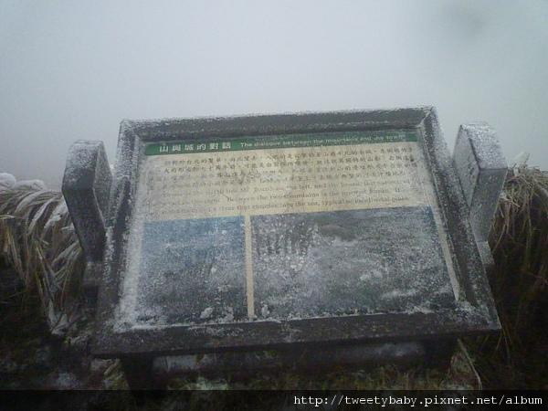 七星山下雪了 117.JPG
