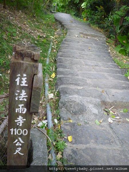 郵政訓練所.法雨寺 012.JPG