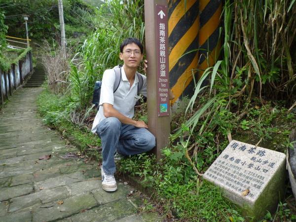 貓空三玄宮步道 004.JPG